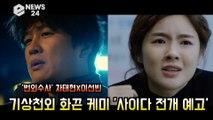 '번외수사' 차태현X이선빈,  기상천외 화끈 케미 '사이다 전개 예고' '찐이야~'