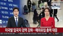 미국발 입국자 검역 강화…해외유입 총력 대응