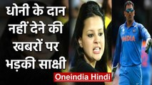 MS Dhoni's wife Sakshi Dhoni slams media for carrying out false news | वनइंडिया हिंदी