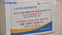 """온라인 신청도 먹통…""""소상공인 대출 홀짝제 시행"""""""