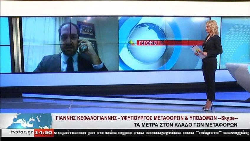 O Υφυπουργός Μεταφορών και Υποδομών, Γ. ΚΕΦΑΛΟΓΙΑΝΝΗΣ, στο STAR K.E.