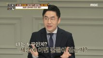 [what is study] Ask questions 공부가 머니? 20200327