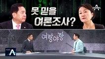 [여랑야랑]여론조사, '그때그때 달라요' / '짜고 치는' 여권 비례정당들?