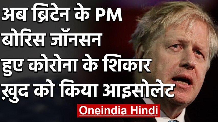 Britain के PM Boris Johnson Corona से संक्रमित, खुद को किया Isolate | वनइंडिया हिंदी