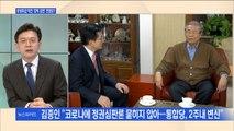 [백운기의 뉴스와이드] 뒤집고 뒤집은 통합당…마무리는 김종인에게?