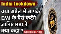 Coronavirus India Lockdown : RBI ने दी राहत, जानिए April में EMI कटेगी या नहीं | वनइंडिया हिंदी