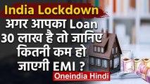 RBI के ब्याज दरें घटाने से  Home Loan पर आपकी EMI इतनी हो सकती है कम | वनइंडिया हिंदी