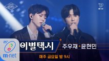 [풀버전] ♬이별택시 - JYB(윤현민X주우재) (원곡  김연우)ㅣ2차 도전 무대