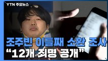 """검찰, 조주빈 이틀째 조사...""""아동·청소년 성폭행 등 12개 죄명 공개"""" / YTN"""