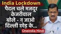 Lockdown: Delhi छोड़ कर जा रहे Workers से Arvind Kejriwal की अपील, कहीं न जाएं | वनइंडिया हिंदी