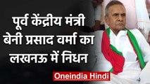 Rajya Sabha MP और Samajwadi Party leader Beni Prasad Verma का Lucknow में निधन | वनइंडिया हिंदी