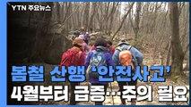 봄철 산행의 복병 '안전사고'...4월부터 급증 / YTN