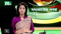 NTV Moddhoa Raater Khobor |28 March 2020