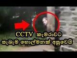 Ghost Caught on Nanny Cam? See the Creepy Video - CCTV කැමරා මත සැබැම හොල්මනක් අසු වෙයි ..---