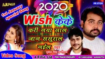 2020 Naya Saal Ka Gana - धमाल मचानेवाला Video __ नया साल में माल ससुराल गईल __ Maal Sasural gail . super duper hit song.
