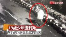 19歲少年網咖上班途中遭刺死 兇手竟是以網咖為家的熟客(翻攝畫面)