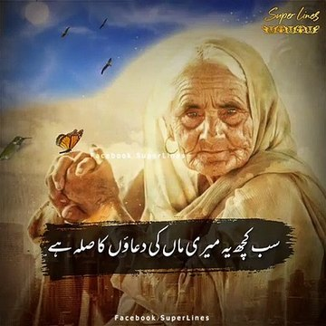 ماں تجھے سلام   Maan ko Khiraj Tehseen aik Munfarid andaz mai