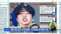 """신문브리핑3 """"경찰, 조주빈 송치하며…손석희·윤장현 사건 뺐다""""외 주요기사"""