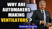 What do cars, vacuum cleaner and ventilators have in common? | Oneindia News