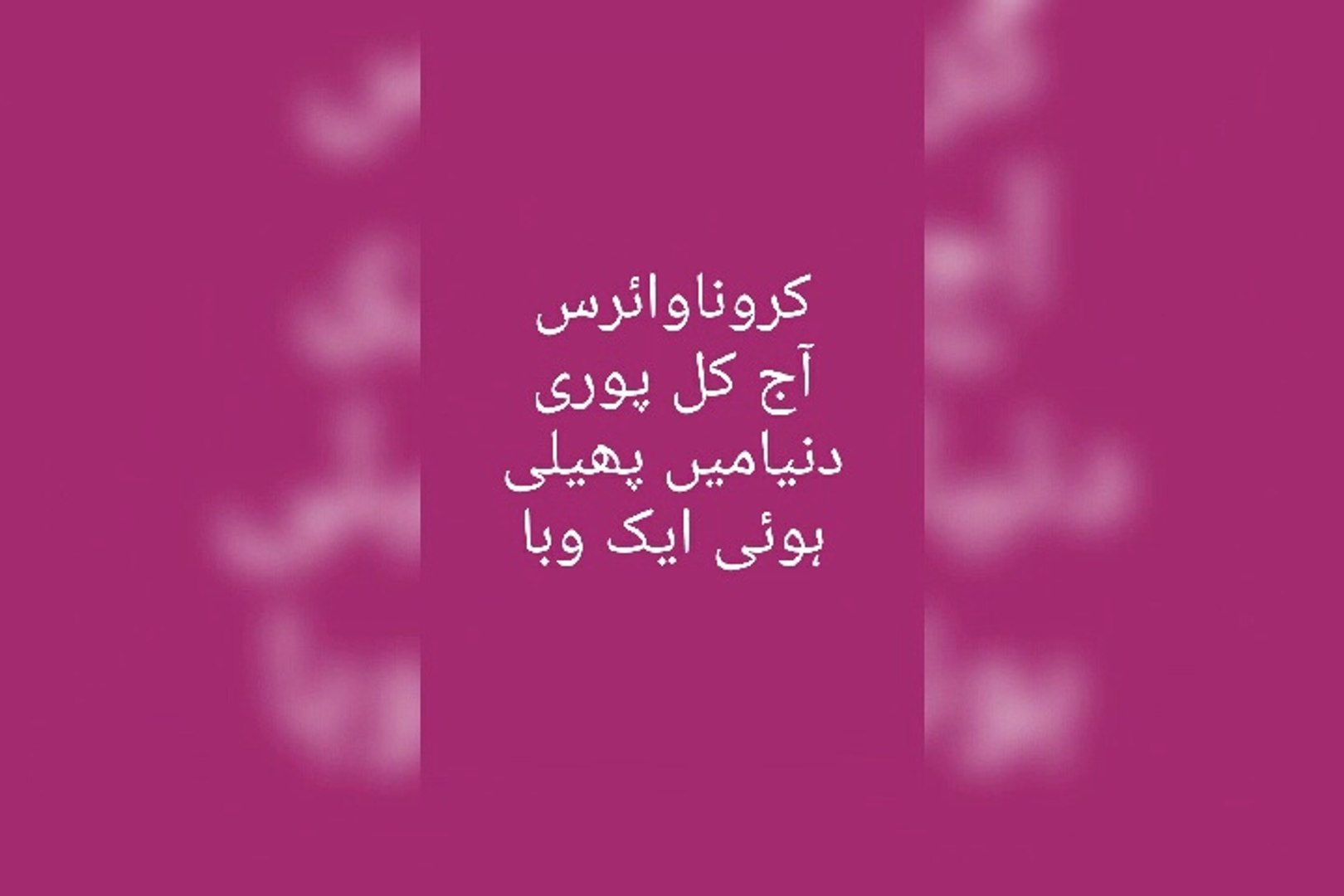 Corona Virus Alert - Hindi - Urdu