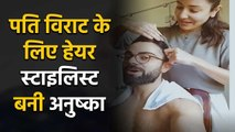 Anuska Sharma cut husband Virat Kohli hair during lockdown, Watch Video | FilmiBeat