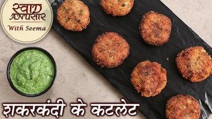 नवरात्रि स्पेशल शकरकंदी के कबाब _ Sweet Potato Cutlet Recipe In Hindi _ Sweet Potato Recipe by Seema