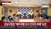 """""""제주여행 모녀, 선의의 피해"""" 강남구청장 발언 논란"""