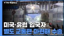 """미국·유럽발 입국자 교통지원...""""지역사회 전파 차단 조치"""" / YTN"""