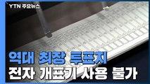 역대 가장 긴 투표용지...일일이 손으로 개표 / YTN