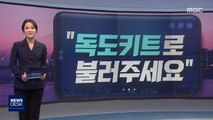 """[오늘 이 뉴스] """"독도키트로 불러주세요."""""""