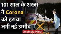 Corona के खिलाफ Good News, 101 साल के इस शख्स के सामने हारा Corona, जगाई उम्मीद | वनइंडिया  हिंदी