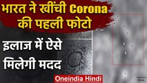 Coronavirus : Indian Scientist ने खींची COVID-19 की Photo, अब बनेगा Vaccine | वनइंडिया हिंदी