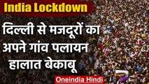 Lockdown के Fourth Day घर जाने के लिए Delhi border पर हजारों लोग उमड़े, देखिए Video| वनइंडिया हिंदी