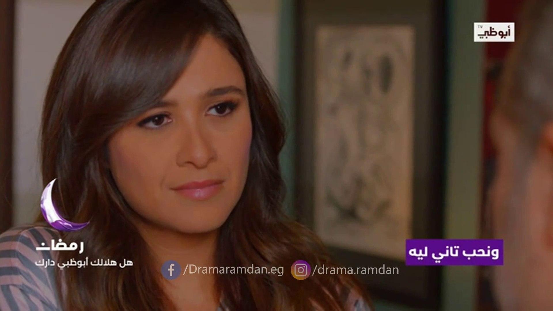 برومو مسلسل ونحب تاني ليه - ياسمين عبد العزيز - علي قناة أبوظبي - رمضان 2020