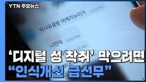 """제2의 '디지털 성 착취' 사건 막으려면...""""인식개선 급선무"""" / YTN"""