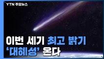 이번 세기 최고 밝기 '대혜성' 온다...최근접 시기는? / YTN
