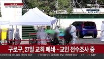 """구로 만민중앙교회 집단감염…""""무안과 연관"""""""