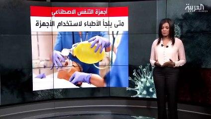 ما أهمية أجهزة التنفس الصناعي في إنقاذ أرواح المصابين بـ #كورونا.. ومتى يلجأ إليها الأطباء؟