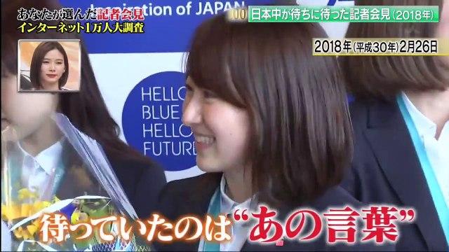 テレビ史を揺るがせた100の重大ニュース  2020年3月29日 平成・令和の記者会見-(edit 1/4)