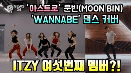 아스트로(ASTRO) 문빈, ITZY 6번째 멤버?! 'WANNABE' 댄스 커버