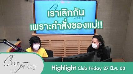 [Highlight Club Friday] เราเลิกกัน เพราะคำสั่งของแม่!! 27 มี.ค. 63