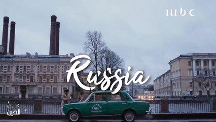 إذهبوا معنا في جولة سريعة لاكتشاف سحر روسيا