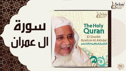 الشيخ ابراهيم الاخضر - سورة ال عمران