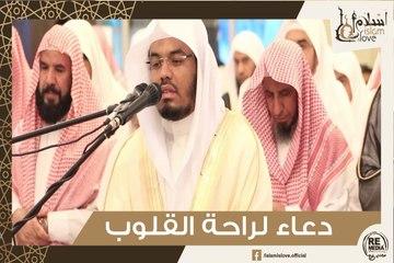 دعاء لراحة القلوب - بصوت الشيخ ياسر الدوسري