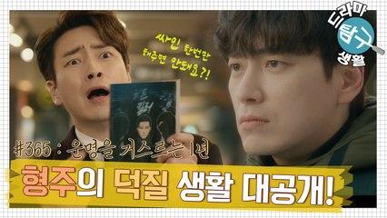 [드라마 탐구생활/365] 형주의 덕질 생활 대공개! #이준혁이_성덕으로_가는_길