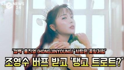 '컴백' 홍진영 (HONGJINYOUNG) '사랑은 꽃잎처럼', 조영수 버프 받고 '탱고 트로트 대박예감'
