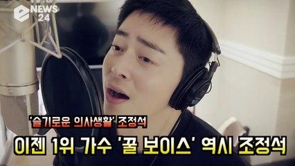 '슬기로운 의사생활 OST' 조정석, '야! 나도 1위 할 수 있어' '아로하 꿀보이스 호평'