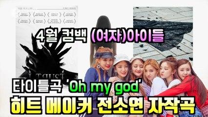 (여자)아이들(G)I-DLE, 컴백 타이틀곡 'Oh my god' 히트 메이커 전소연 자작곡