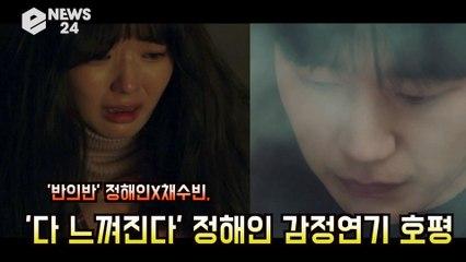 """'반의반' 정해인X채수빈, """"다 느껴진다"""" 감정연기 호평 '뜨거운 반응'"""