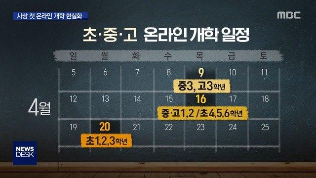 """고3·중3 """"이제 수업합니다""""…초유의 수능 '2주' 연기"""